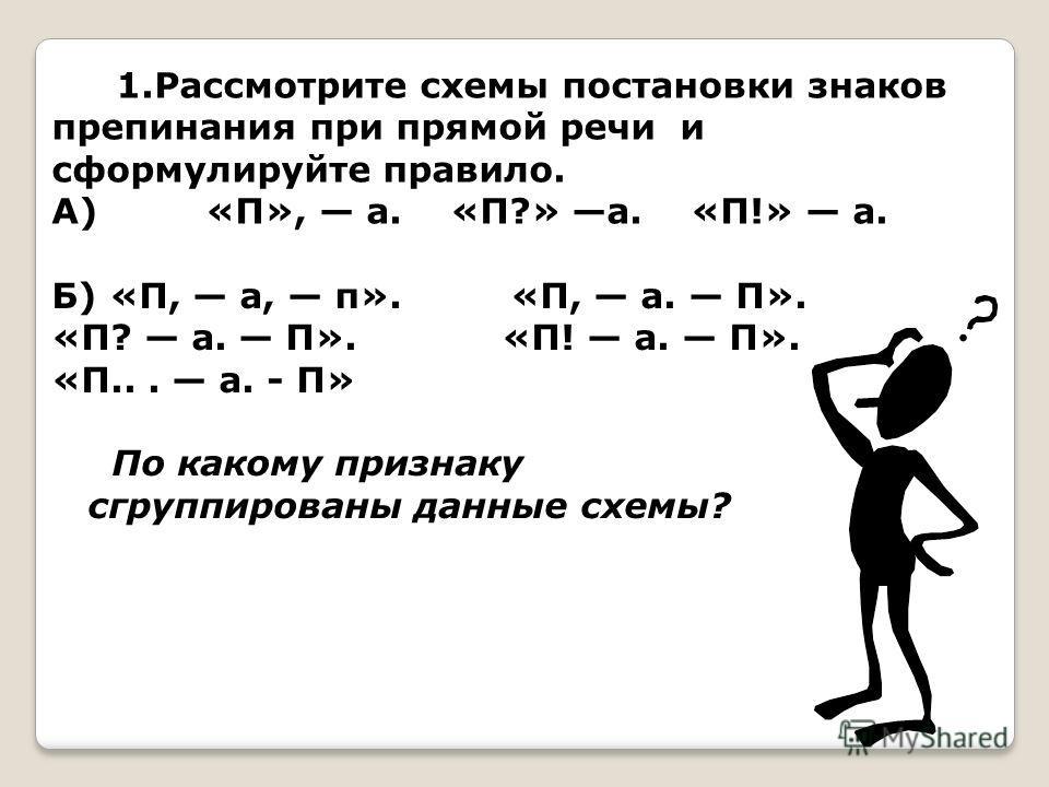 Б) «П, а, п». «П, а. П». «П? а. П». «П! а. П». «П... а. - П» По какому признаку сгруппированы данные схемы? 1.Рассмотрите схемы постановки знаков препинания при прямой речи и сформулируйте правило. А) «П», а. «П?» а. «П!» а.