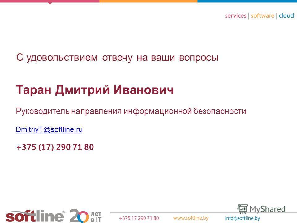Таран Дмитрий Иванович Руководитель направления информационной безопасности DmitriyT@softline.ru +375 (17) 290 71 80
