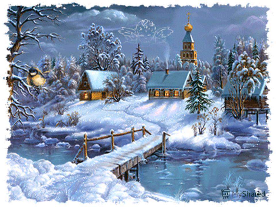 Вот север, тучи нагоняя, Дохнул, завыл – и вот сама Идет волшебница зима. А. С. Пушкин 2