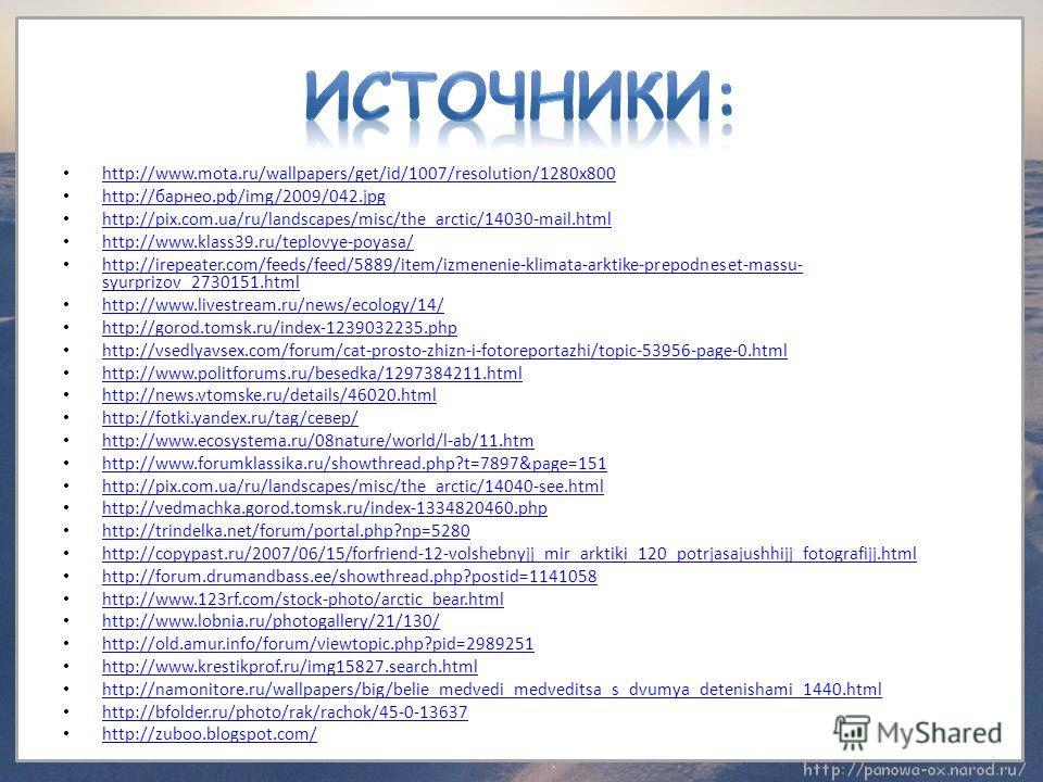 http://www.mota.ru/wallpapers/get/id/1007/resolution/1280x800 http://барнео.рф/img/2009/042.jpg http://pix.com.ua/ru/landscapes/misc/the_arctic/14030-mail.html http://www.klass39.ru/teplovye-poyasa/ http://irepeater.com/feeds/feed/5889/item/izmenenie