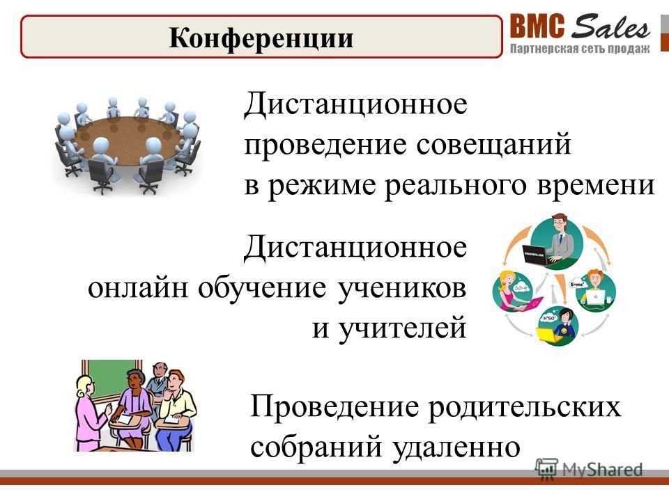 Конференции Дистанционное проведение совещаний в режиме реального времени Дистанционное онлайн обучение учеников и учителей Проведение родительских собраний удаленно