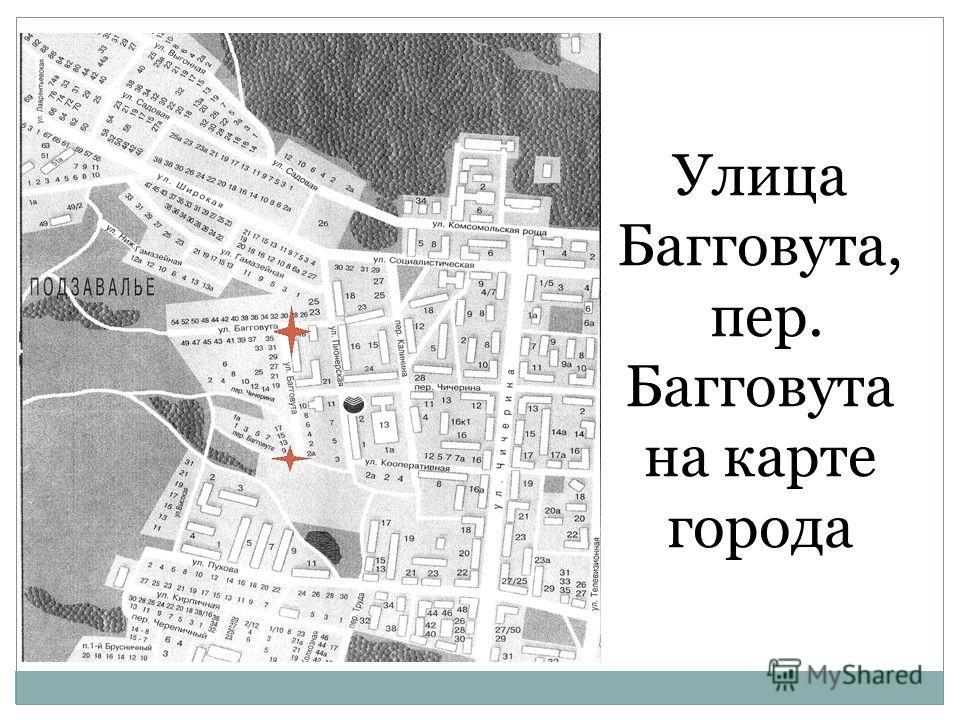 Улица Багговута, пер. Багговута на карте города