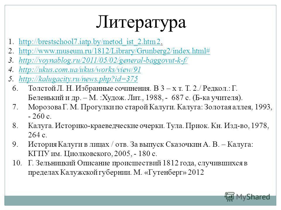 Литература 1.http://brestschool7.iatp.by/metod_ist_2.htm 2.http://brestschool7.iatp.by/metod_ist_2.htm 2 2.http://www.museum.ru/1812/Library/Grunberg2/index.html#http://www.museum.ru/1812/Library/Grunberg2/index.html# 3.http://voynablog.ru/2011/05/02