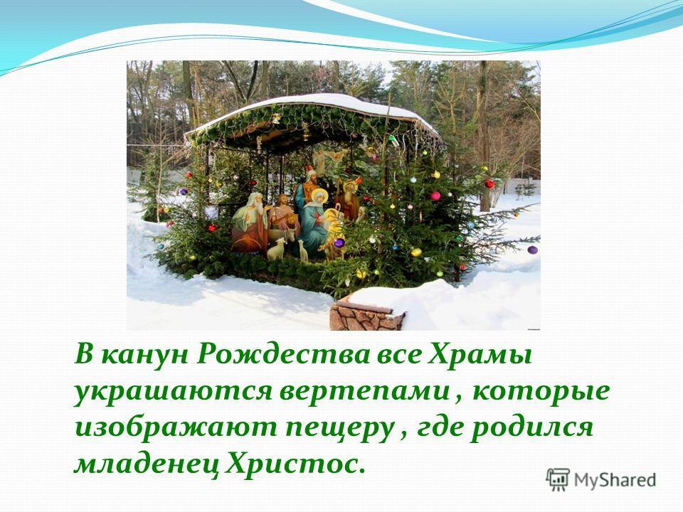 В домах украшают елки, кладут подарки под них, зажигают Рождественские свечи.
