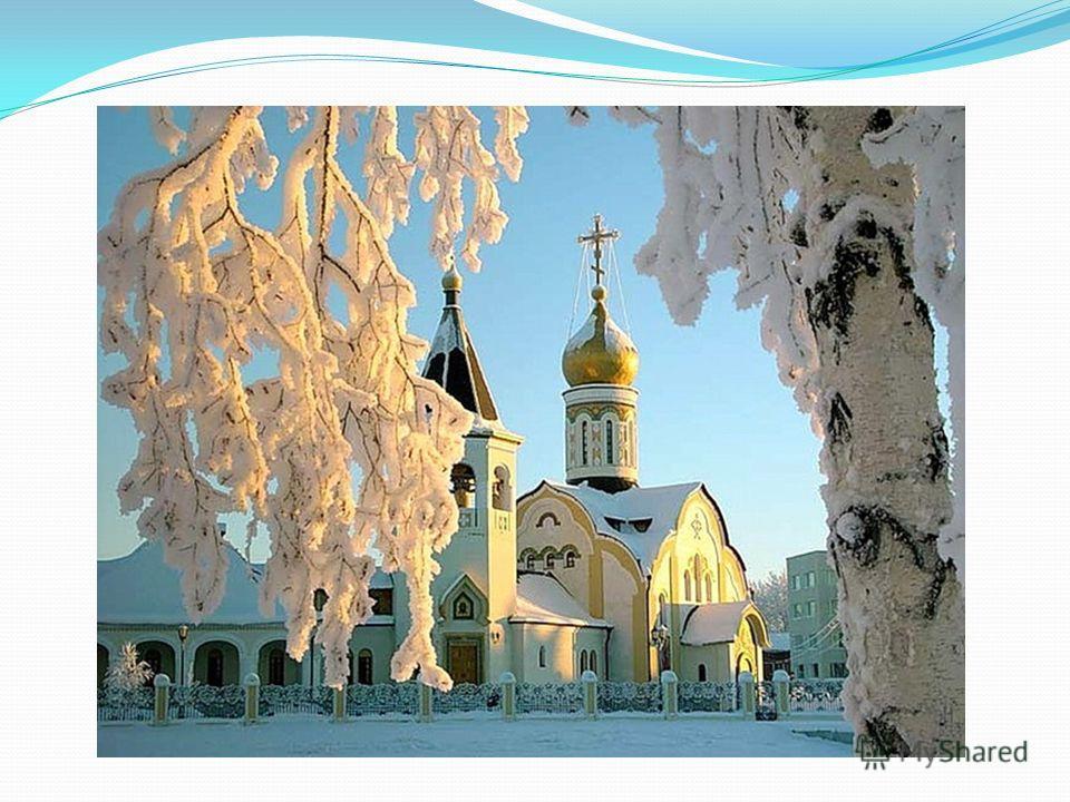После Рождества начинаются Святки. Это праздничная неделя, во время которой люди веселятся, ходят в гости, дарят друг другу подарки.