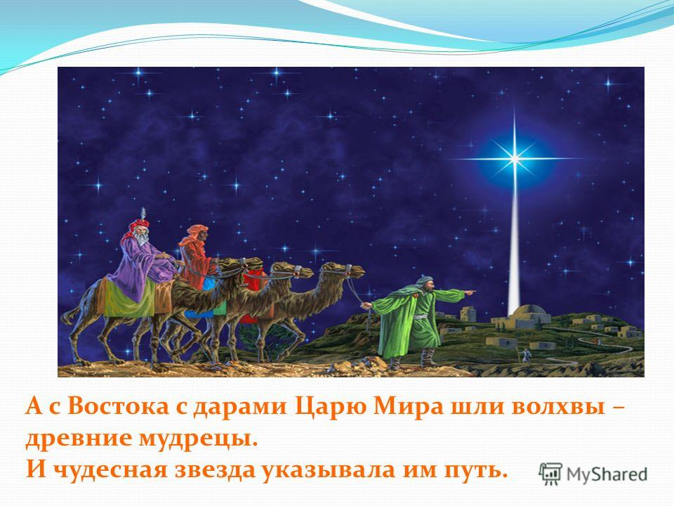 Первыми поклониться Богомладенцу пришли пастухи, которым Ангел возвестил о Рождестве Спасителя.