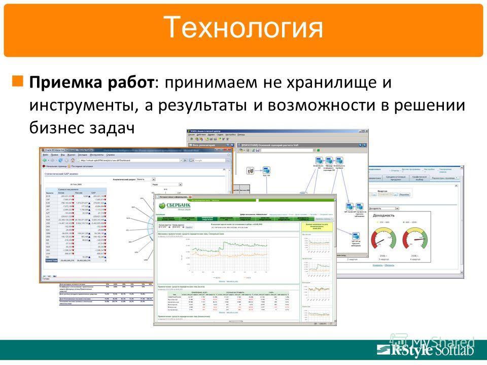 Технология Приемка работ: принимаем не хранилище и инструменты, а результаты и возможности в решении бизнес задач