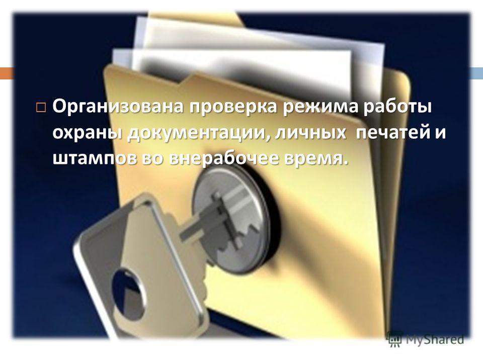 Организована проверка режима работы охраны документации, личных печатей и штампов во внерабочее время. Организована проверка режима работы охраны документации, личных печатей и штампов во внерабочее время.