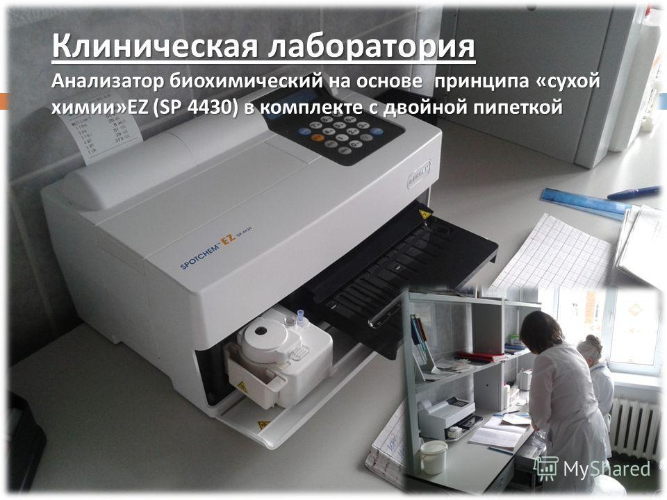 Клиническая лаборатория Анализатор биохимический на основе принципа «сухой химии»EZ (SP 4430) в комплекте с двойной пипеткой