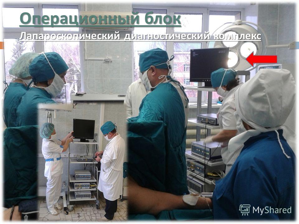 Операционный блок Лапароскопический диагностический комплекс