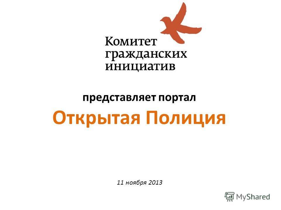 представляет портал Открытая Полиция 11 ноября 2013
