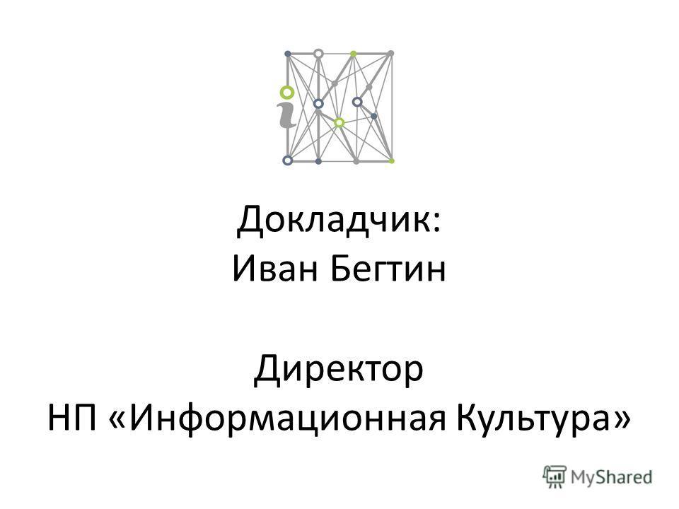 Идея Школы Открытых Данных 3 Докладчик: Иван Бегтин Директор НП «Информационная Культура»