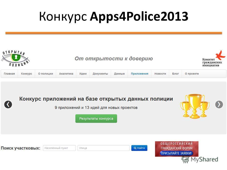 Идея Школы Открытых Данных Конкурс Apps4Police2013 49