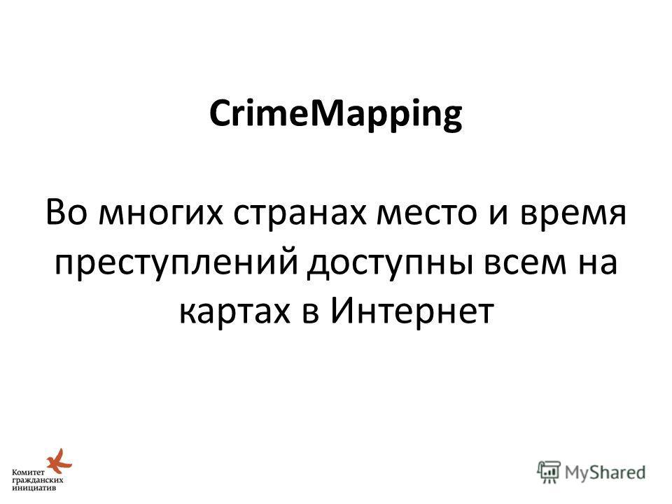Идея Школы Открытых Данных 56 CrimeMapping Во многих странах место и время преступлений доступны всем на картах в Интернет