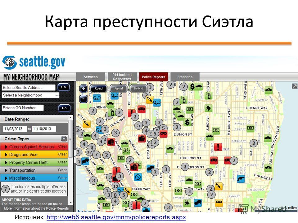 Идея Школы Открытых Данных Карта преступности Сиэтла 58 Источник: http://web6.seattle.gov/mnm/policereports.aspxhttp://web6.seattle.gov/mnm/policereports.aspx