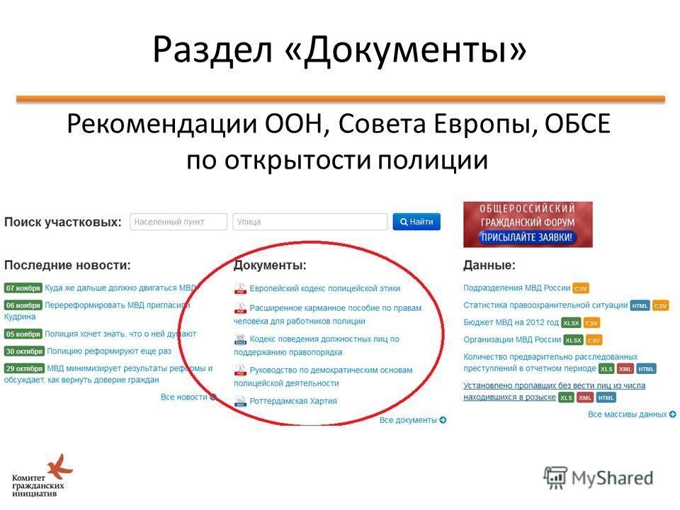 Идея Школы Открытых Данных Раздел «Документы» 67 Рекомендации ООН, Совета Европы, ОБСЕ по открытости полиции