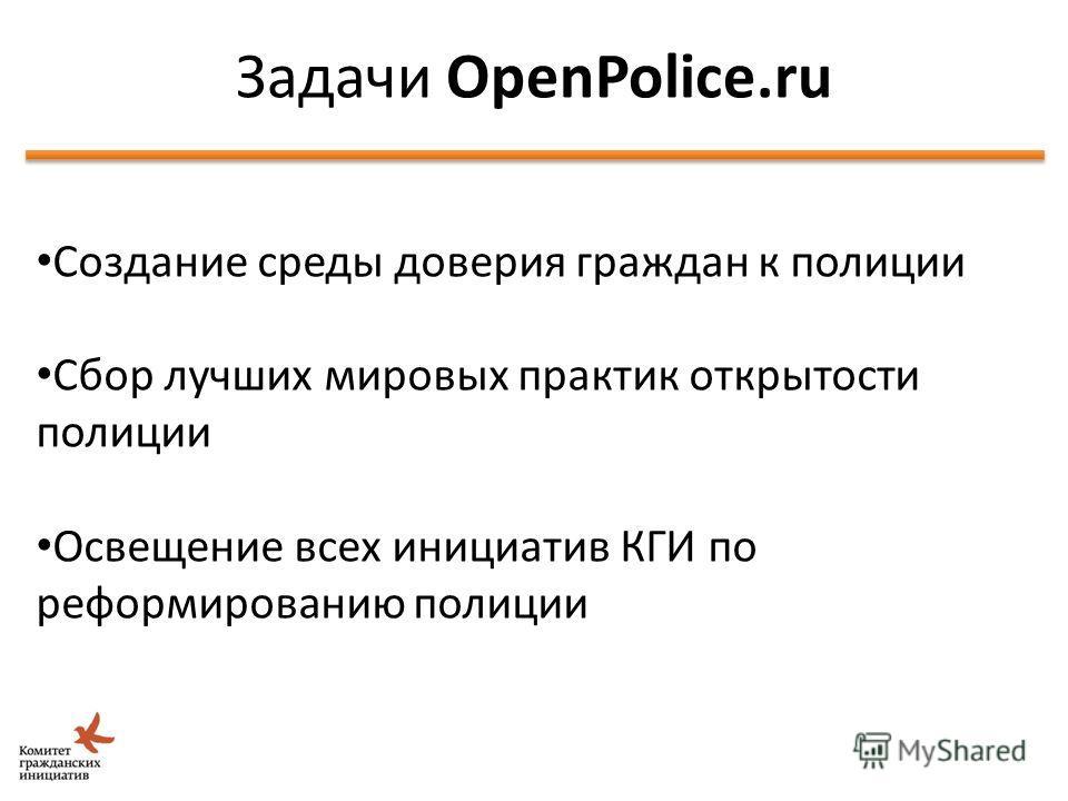 Идея Школы Открытых Данных Создание среды доверия граждан к полиции Сбор лучших мировых практик открытости полиции Освещение всех инициатив КГИ по реформированию полиции Задачи OpenPolice.ru 8