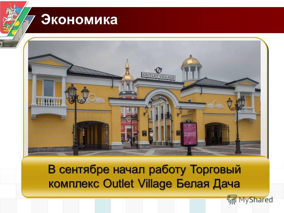 Экономика В сентябре начал работу Торговый комплекс Outlet Village Белая Дача