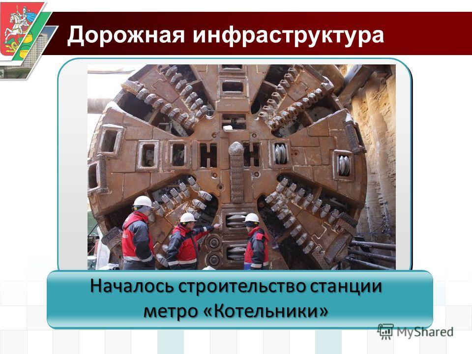 Дорожная инфраструктура Началось строительство станции метро «Котельники»
