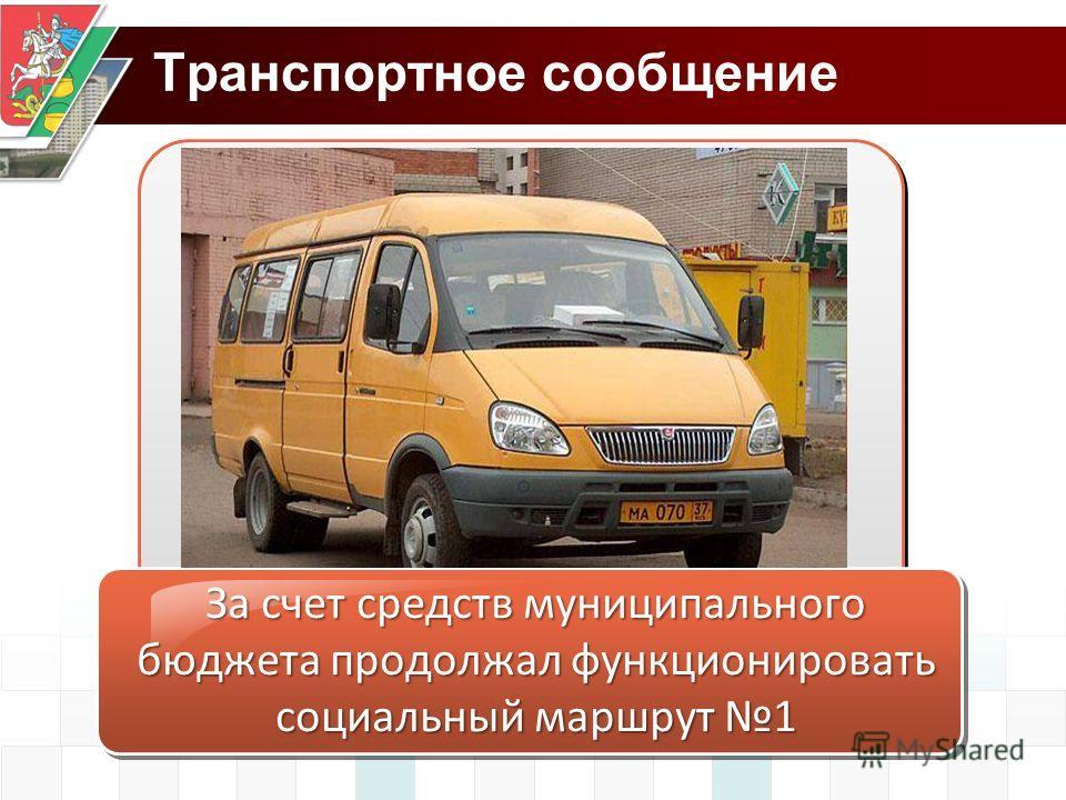 Транспортное сообщение За счет средств муниципального бюджета продолжал функционировать социальный маршрут 1