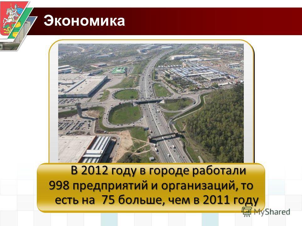 Экономика В 2012 году в городе работали 998 предприятий и организаций, то есть на 75 больше, чем в 2011 году