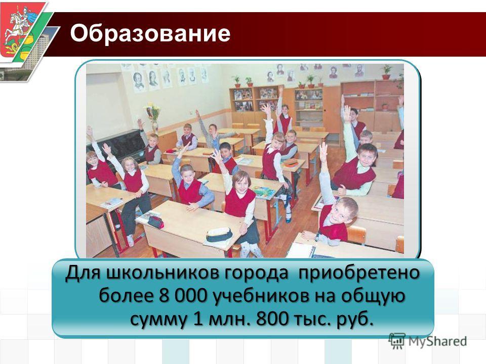 Образование Для школьников города приобретено более 8 000 учебников на общую сумму 1 млн. 800 тыс. руб.