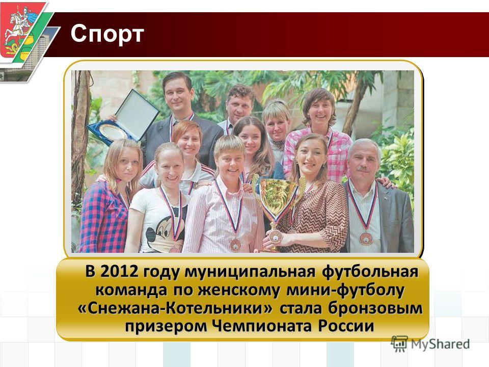 Спорт В 2012 году муниципальная футбольная команда по женскому мини-футболу «Снежана-Котельники» стала бронзовым призером Чемпионата России