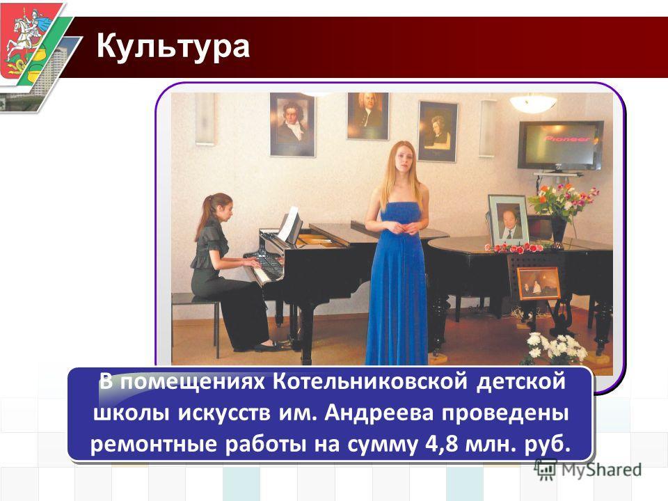 Культура В помещениях Котельниковской детской школы искусств им. Андреева проведены ремонтные работы на сумму 4,8 млн. руб.