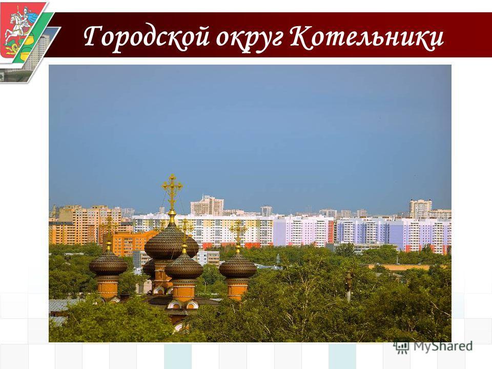 Городской округ Котельники