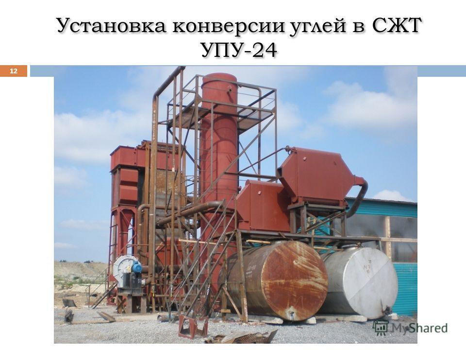 Установка конверсии углей в СЖТ УПУ-24 12