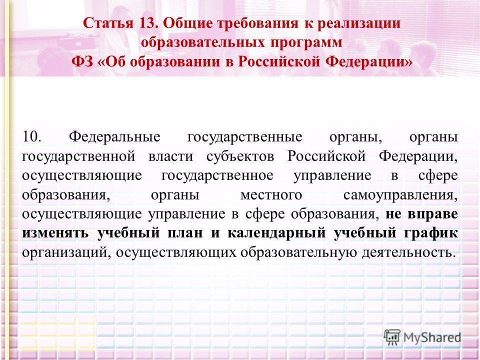 Статья 13. Общие требования к реализации образовательных программ ФЗ «Об образовании в Российской Федерации» 10. Федеральные государственные органы, органы государственной власти субъектов Российской Федерации, осуществляющие государственное управлен