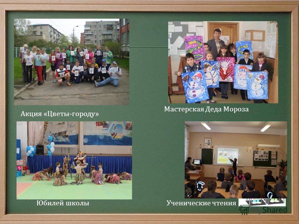 Акция «Цветы-городу» Мастерская Деда Мороза Юбилей школыУченические чтения