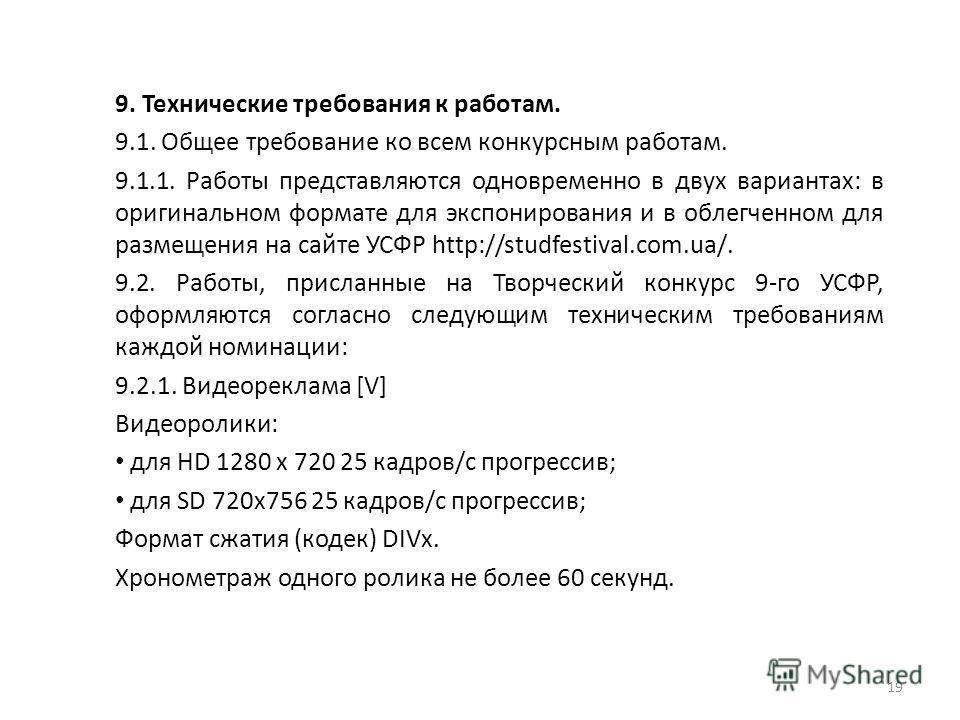 9. Технические требования к работам. 9.1. Общее требование ко всем конкурсным работам. 9.1.1. Работы представляются одновременно в двух вариантах: в оригинальном формате для экспонирования и в облегченном для размещения на сайте УСФР http://studfesti