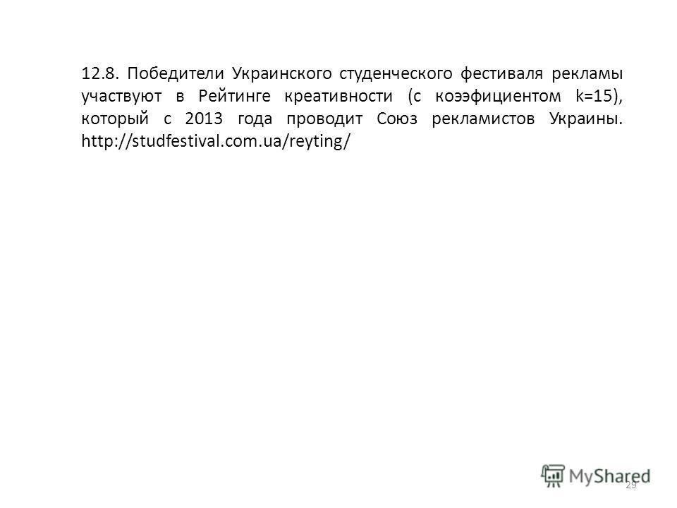 12.8. Победители Украинского студенческого фестиваля рекламы участвуют в Рейтинге креативности (с коээфициентом k=15), который с 2013 года проводит Союз рекламистов Украины. http://studfestival.com.ua/reyting/ 29
