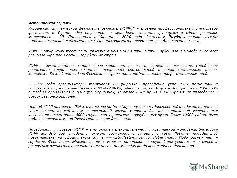Историческая справка Украинский студенческий фестиваль рекламы (УСФР)® – главный профессиональный отраслевой фестиваль в Украине для студентов и молодежи, специализирующихся в сфере рекламы, маркетинга и PR. Проводится в Украине с 2004 года. Решением