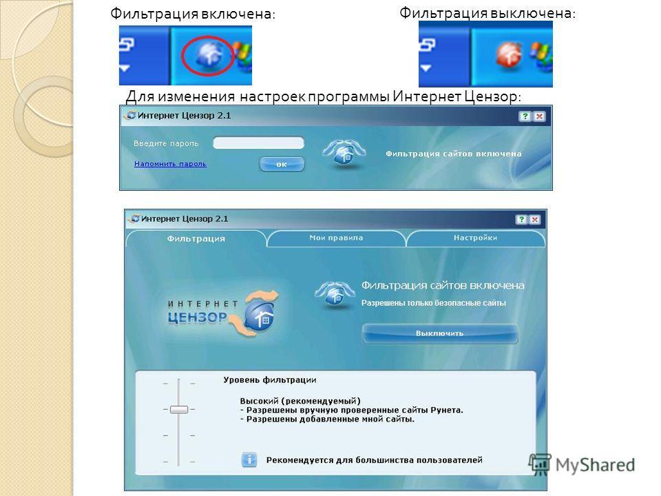 Фильтрация включена : Фильтрация выключена : Для изменения настроек программы Интернет Цензор :