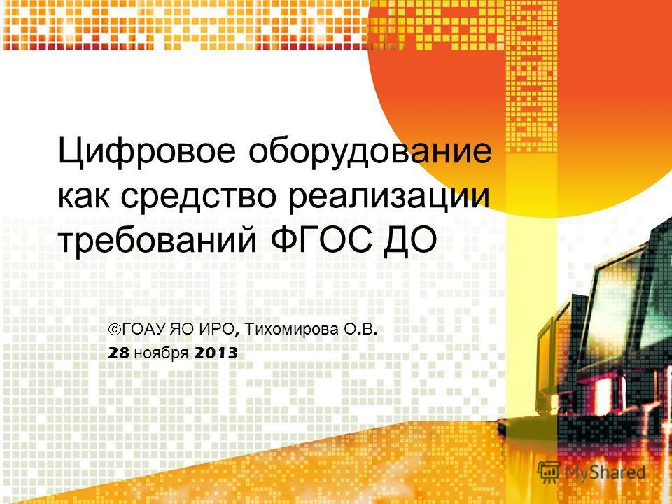 Цифровое оборудование как средство реализации требований ФГОС ДО ГОАУ ЯО ИРО, Тихомирова О. В. 28 ноября 2013