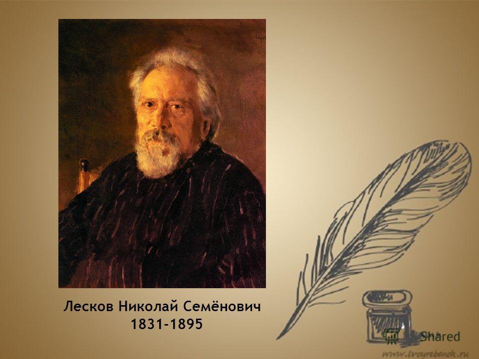 Лесков Николай Семёнович 1831-1895 Лесков Николай Семёнович 1831-1895