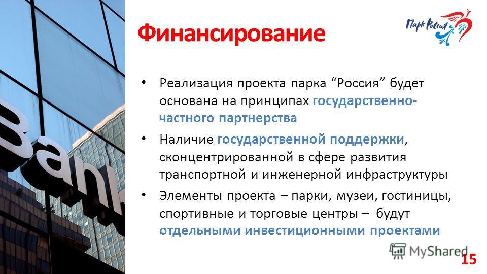 Финансирование Реализация проекта парка Россия будет основана на принципах государственно- частного партнерства Наличие государственной поддержки, сконцентрированной в сфере развития транспортной и инженерной инфраструктуры Элементы проекта – парки,