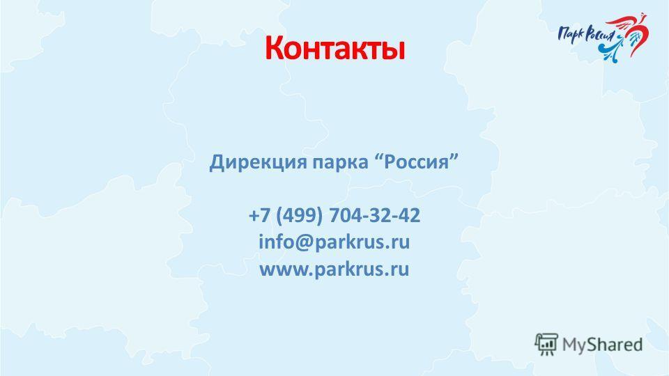 Контакты Дирекция парка Россия +7 (499) 704-32-42 info@parkrus.ru www.parkrus.ru