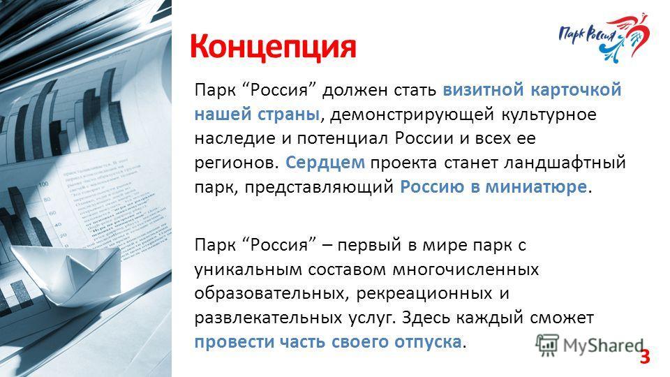 Концепция Парк Россия должен стать визитной карточкой нашей страны, демонстрирующей культурное наследие и потенциал России и всех ее регионов. Сердцем проекта станет ландшафтный парк, представляющий Россию в миниатюре. Парк Россия – первый в мире пар