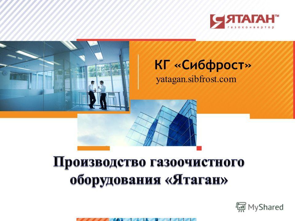 >1>1 КГ «Сибфрост» yatagan.sibfrost.com