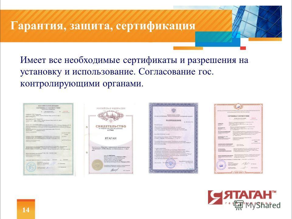 Гарантия, защита, сертификация Имеет все необходимые сертификаты и разрешения на установку и использование. Согласование гос. контролирующими органами. 14