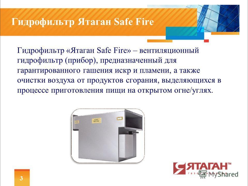 Гидрофильтр Ятаган Safe Fire Гидрофильтр «Ятаган Safe Fire» – вентиляционный гидрофильтр (прибор), предназначенный для гарантированного гашения искр и пламени, а также очистки воздуха от продуктов сгорания, выделяющихся в процессе приготовления пищи