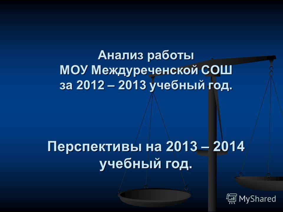 Анализ работы МОУ Междуреченской СОШ за 2012 – 2013 учебный год. Перспективы на 2013 – 2014 учебный год.
