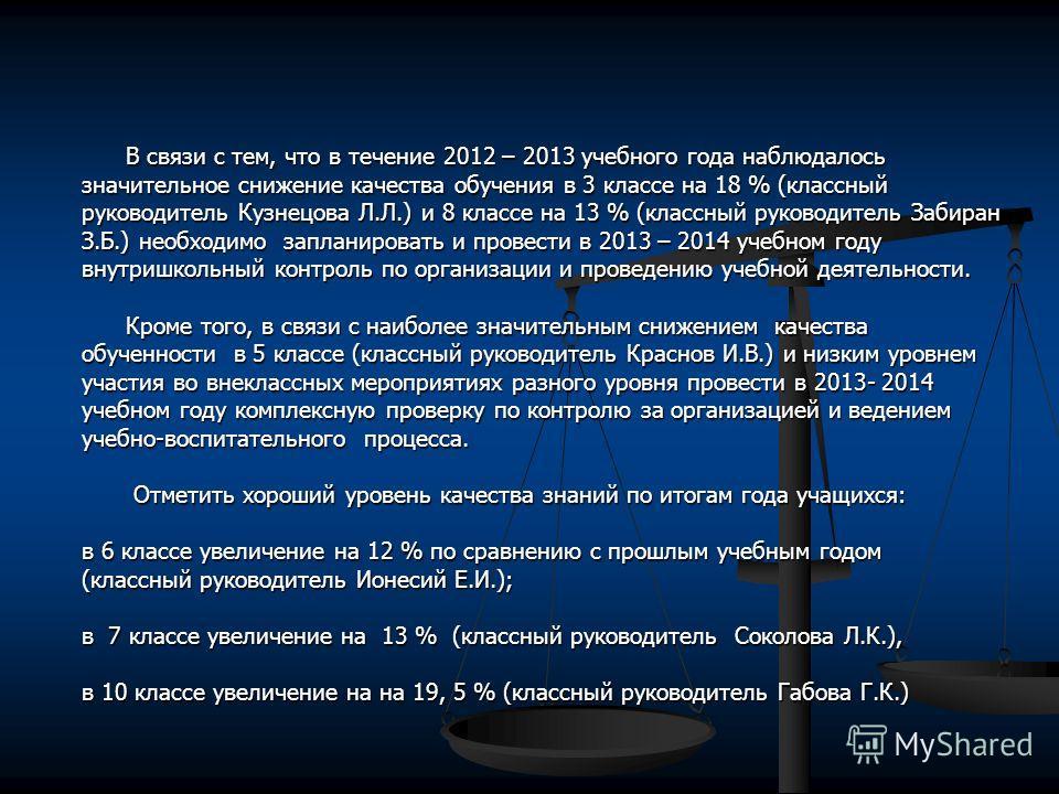В связи с тем, что в течение 2012 – 2013 учебного года наблюдалось В связи с тем, что в течение 2012 – 2013 учебного года наблюдалось значительное снижение качества обучения в 3 классе на 18 % (классный руководитель Кузнецова Л.Л.) и 8 классе на 13 %
