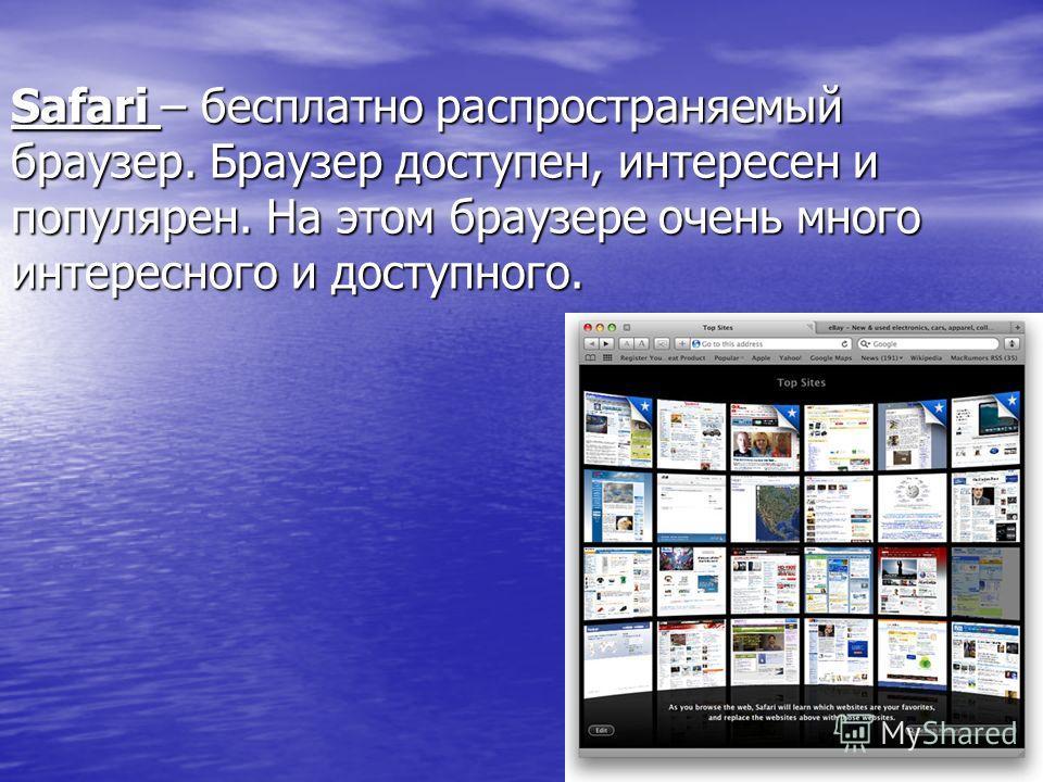Safari – бесплатно распространяемый браузер. Браузер доступен, интересен и популярен. На этом браузере очень много интересного и доступного.