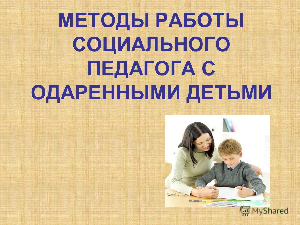 игры на повышение самооценки младших школьников