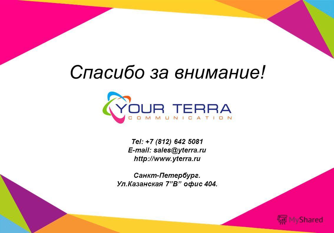 Спасибо за внимание! Tel: +7 (812) 642 5081 E-mail: sales@yterra.ru http://www.yterra.ru Санкт-Петербург. Ул.Казанская 7В офис 404.