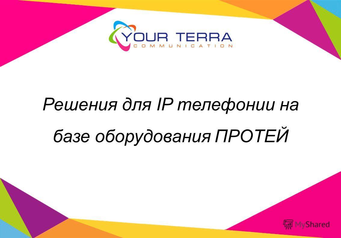 Решения для IP телефонии на базе оборудования ПРОТЕЙ